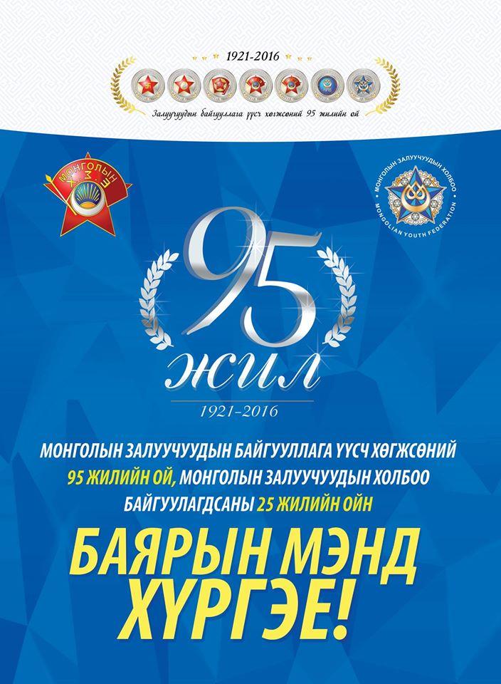 Өнөөдөр Монголын Залуучуудын өдөр...