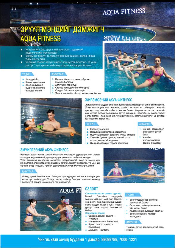 """""""Agua fitness""""-ийн цогц үйлчилгээг танилцуулж байна"""
