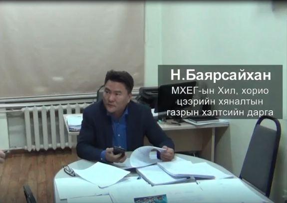 Муухай монголчууд: МХЕГ-ын хэлтсийн дарга Н.Баярсайхан оймсныхоо түрийнээс нэг боодол 100 долларын дэвсгэрт гаргаж иржээ