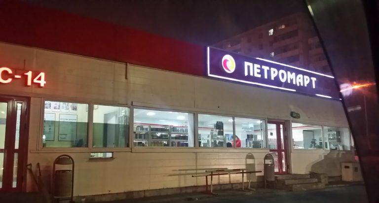 """""""Петровис""""-ын Петростар задалсан, хазсан, хугацаа нь дуусах дөхөж байгаа бүтээгдэхүүн худалдаалж байна"""