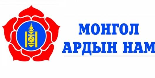 Нийслэлийн Монгол Ардын Намын түүхт 90 жил болж байна