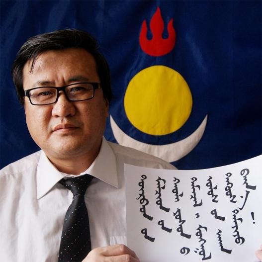 Нэгэн улсын Монгол дахь №1 дайсан болсон минь