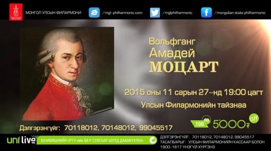 Өнөөдөр суут В.А.Моцартын үдэш