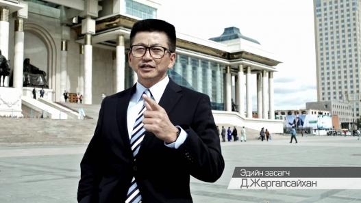 Эдийн засагч Д.Жаргалсайхан : Унтаа Монголоо сэрээхийн учир