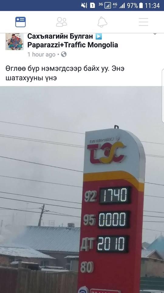 Бензин шатахууны үнэ тогворгүй байна