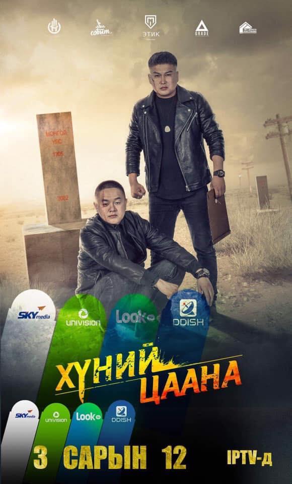 """""""Хүний цаана"""" УСК Юнивишн, Скаймедиа, Look Tv, Ddish Tv-ийн видео санд орлоо"""