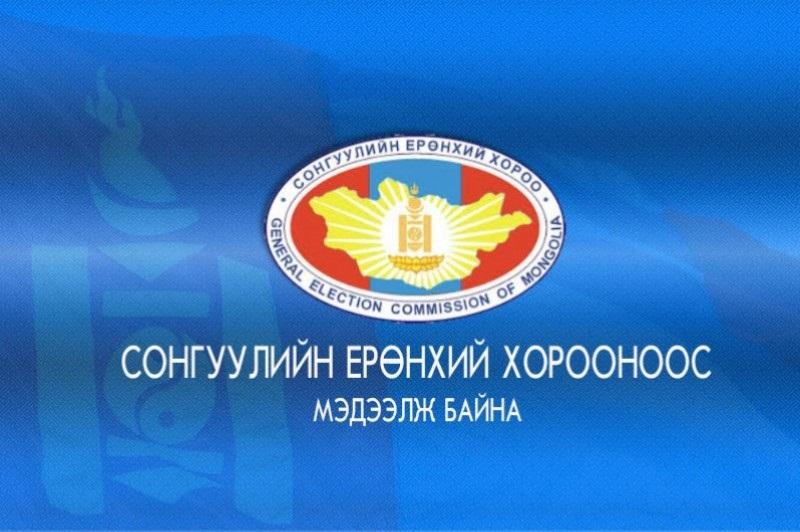Сонгуулийн ерөнхий хороо 23.00 цагаас мэдээлэл хийнэ