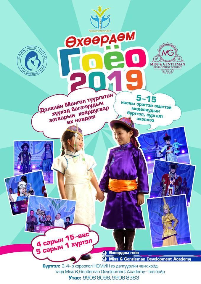 """Дэлхийн Монгол туургатны """"Өхөөрдөм гоёо 2019"""" наадмын бүртгэл эхэллээ"""