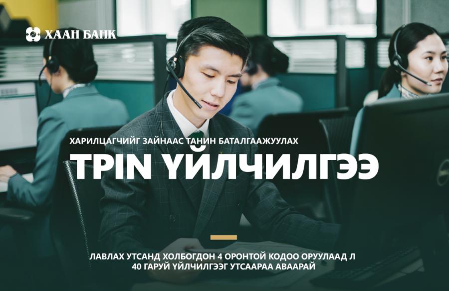 Таныг таних код - ХААН Банкны TPIN үйлчилгээ