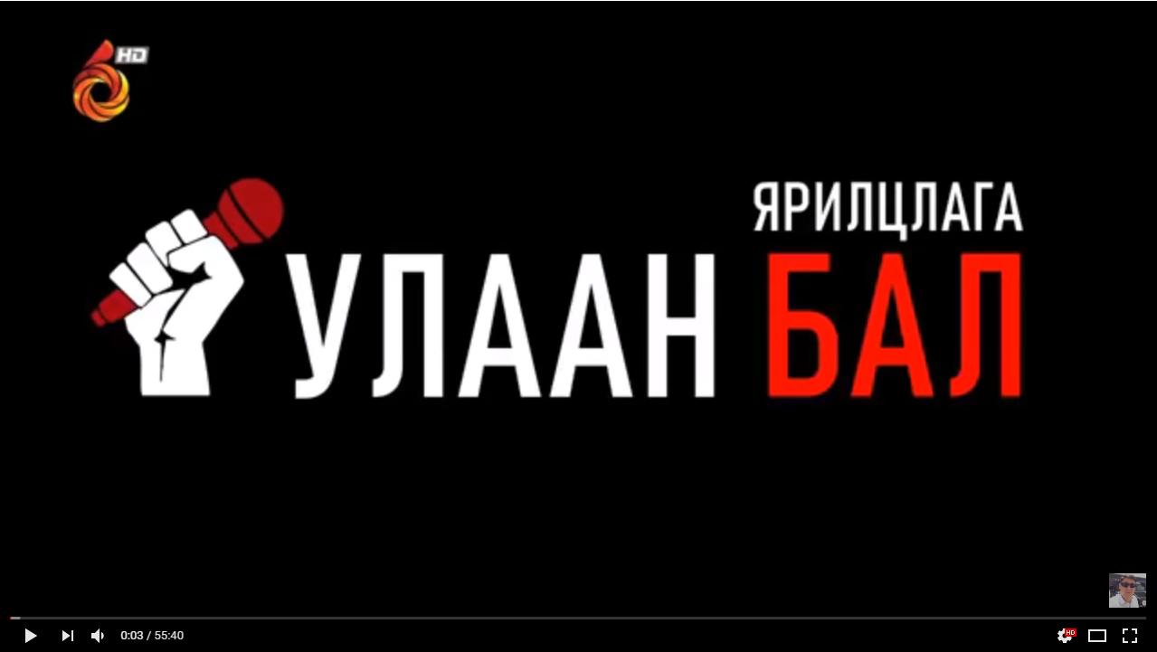 УЛААН БАЛ ТОЙМ