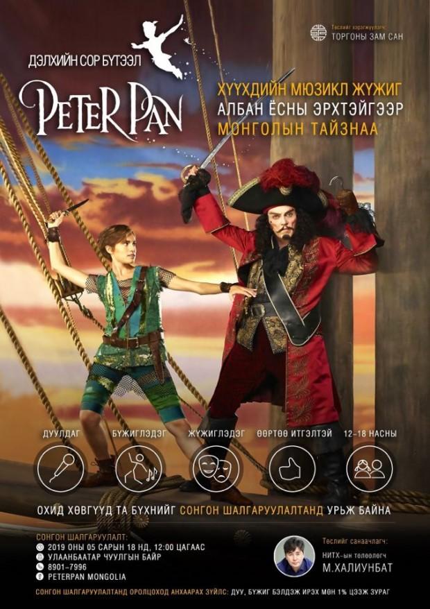"""""""Питер пэн"""" хүүхдийн мюзикл жүжгийг албан ёсны эрхтэйгээр тоглох гэж байна"""
