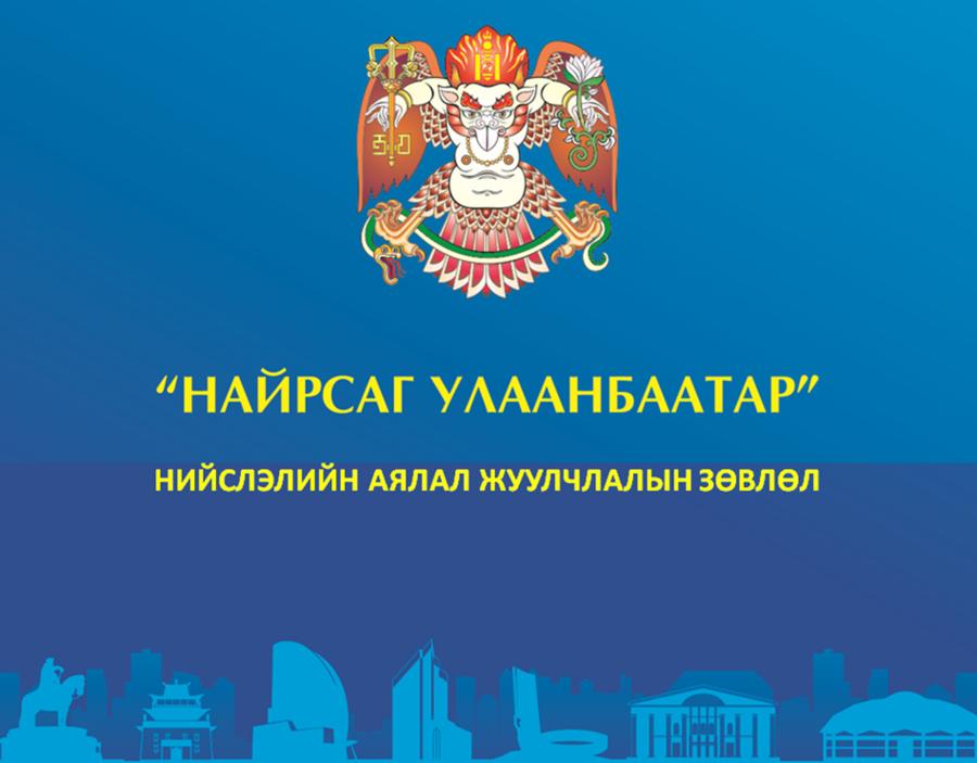 """""""Найрсаг Улаанбаатар"""" хөтөлбөр ирэх онд дахин хэрэгжинэ - See more at: http://www.unen.mn/content/55203.shtml?alias=ulaanbaatar#sthash.FEYYRPsT.dpuf"""