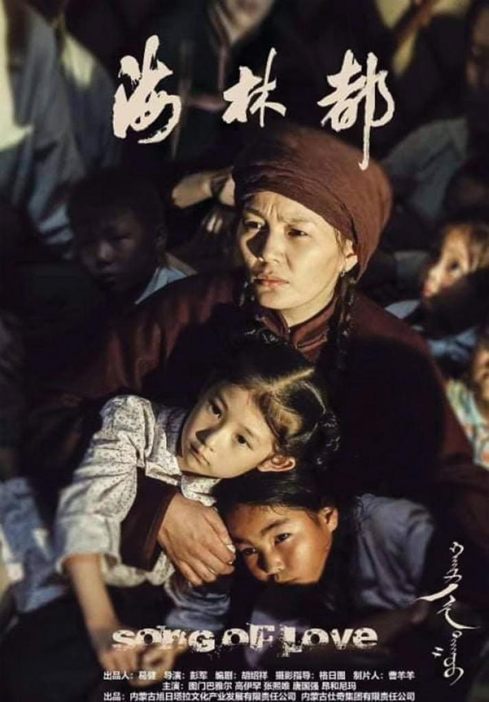 Р.Анхнямын тоглосон кино Хятадыг шуугиулж эхэллээ