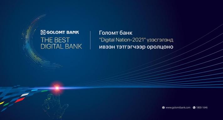 """""""Digital Nation-2021"""" үзэсгэлэнд Голомт банк ивээн тэтгэгчээр оролцоно"""