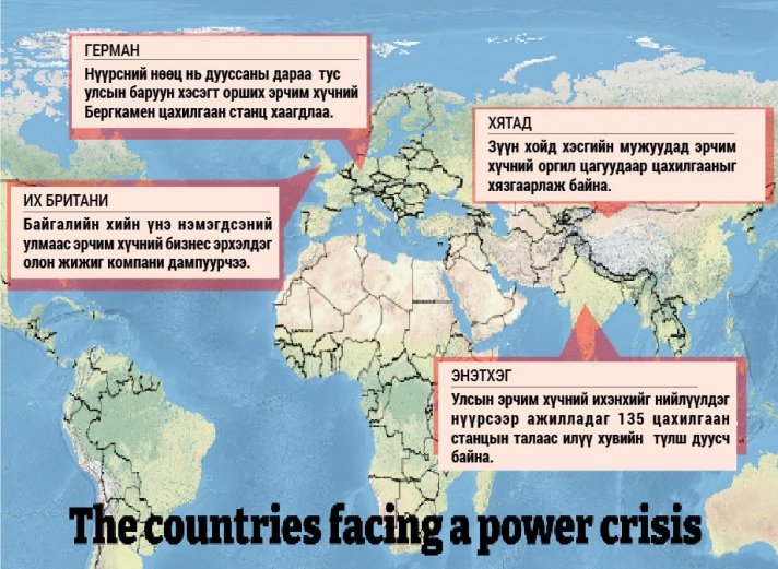 Дэлхий эрчим хүчний хямралтай нүүр туллаа