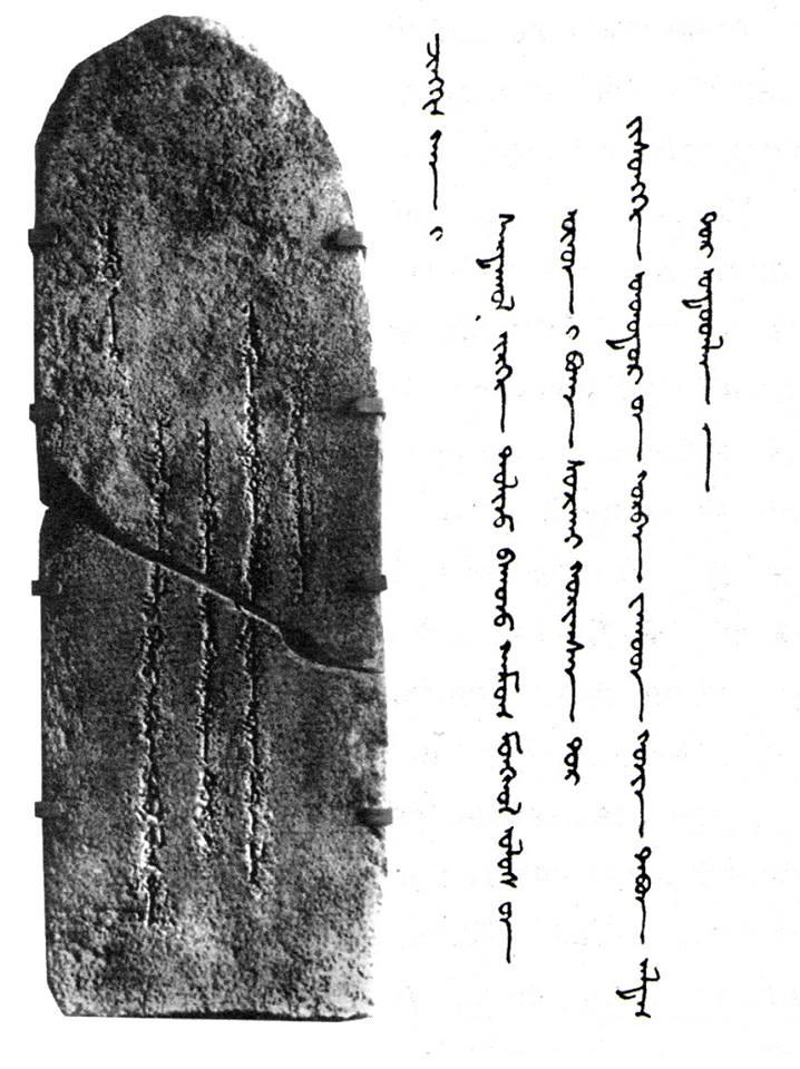 """Санкт-Петербургт хадгалагдаж байгаа """"Чингисийн чулууны бичиг""""-ийг Улаанбаатарт хадгалана"""