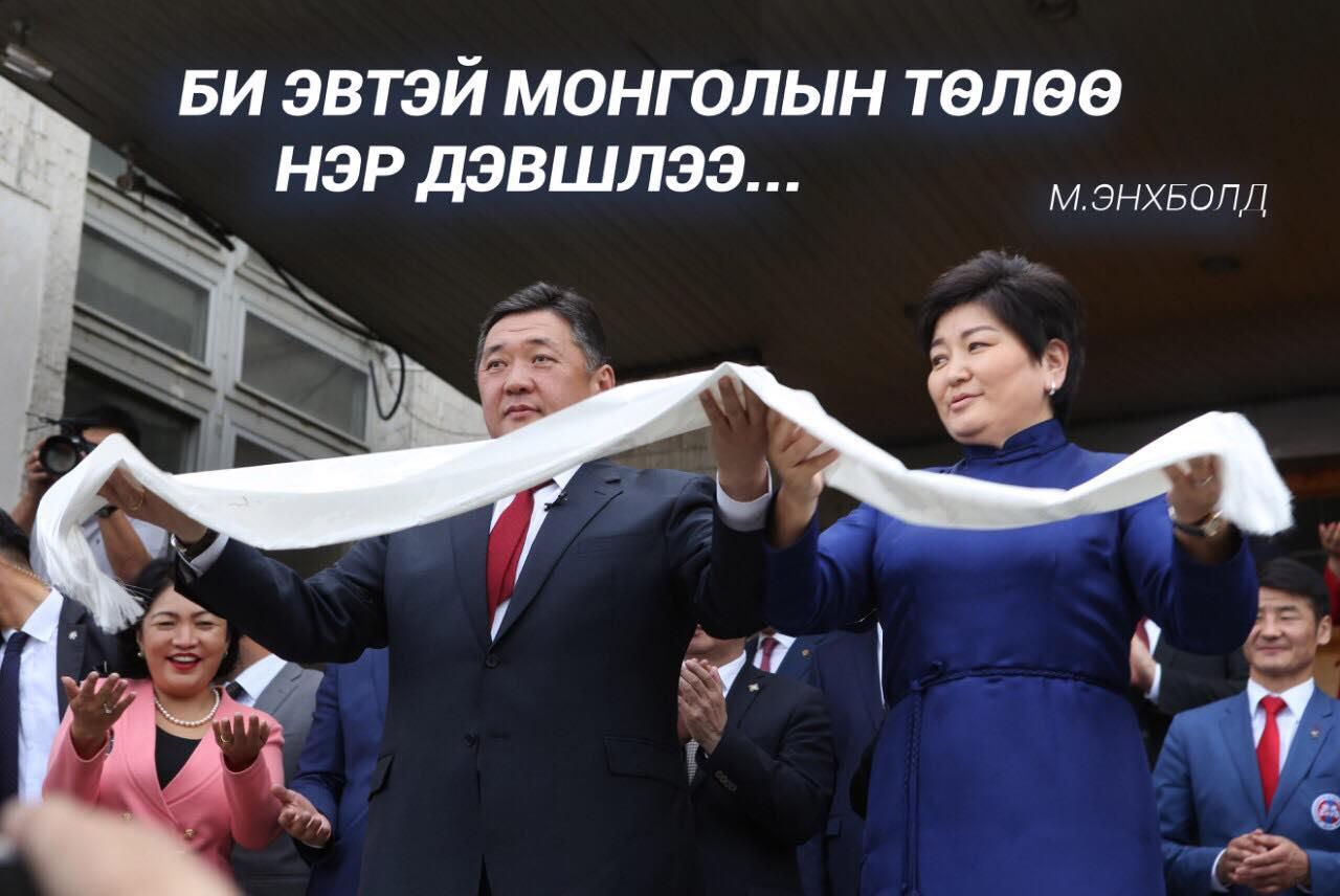 Миеэгомбын Энхболд: Би эвтэй монгол, ээлтэй төрийн төлөө нэр дэвшлээ