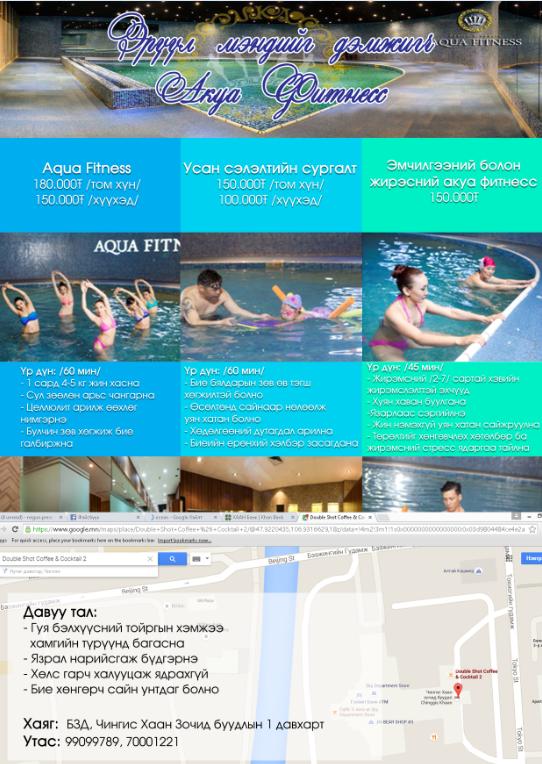 Эрүүл мэндийг дэмжигч Aqua fitness