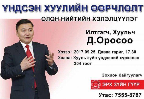 Хуульч Д.Оросоо-Үндсэн хуулийн өөрчлөлт сэдвээр