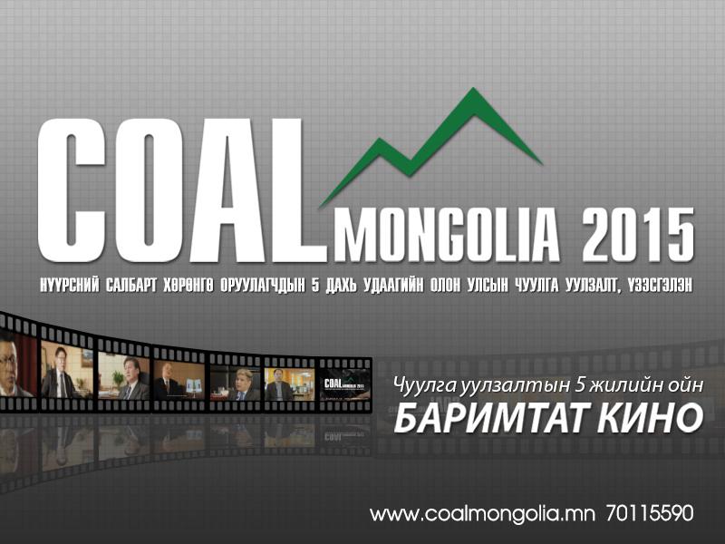 Дэлхийн акулууд Coal Mongolia-д оролцох нь