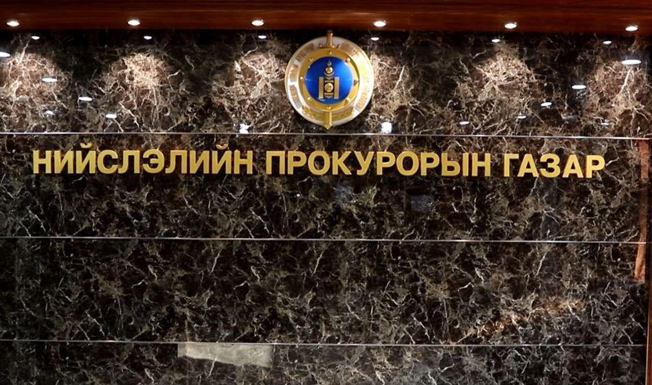 Нийслэлийн прокурорын газраас мэдэгдэл гаргажээ