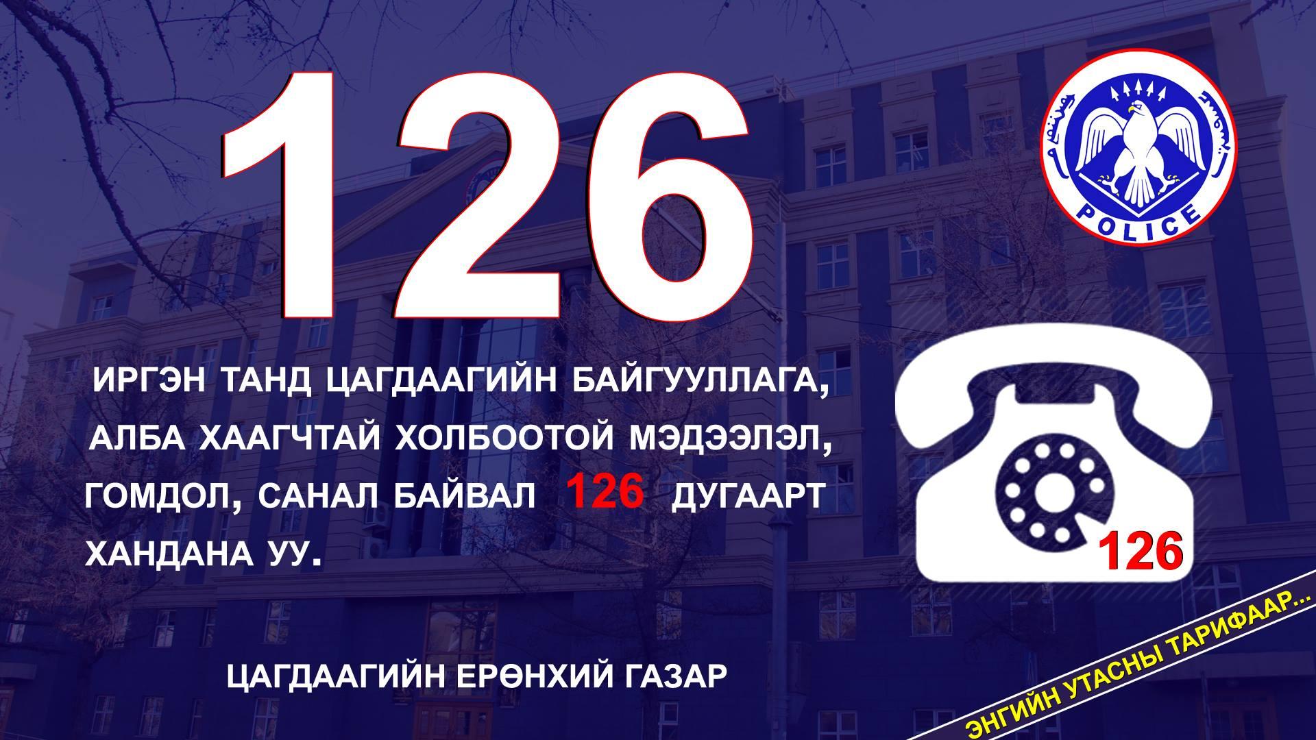 Цагдаатай холбоотой гомдлыг 126 дугаарын утсаар хүлээн авна