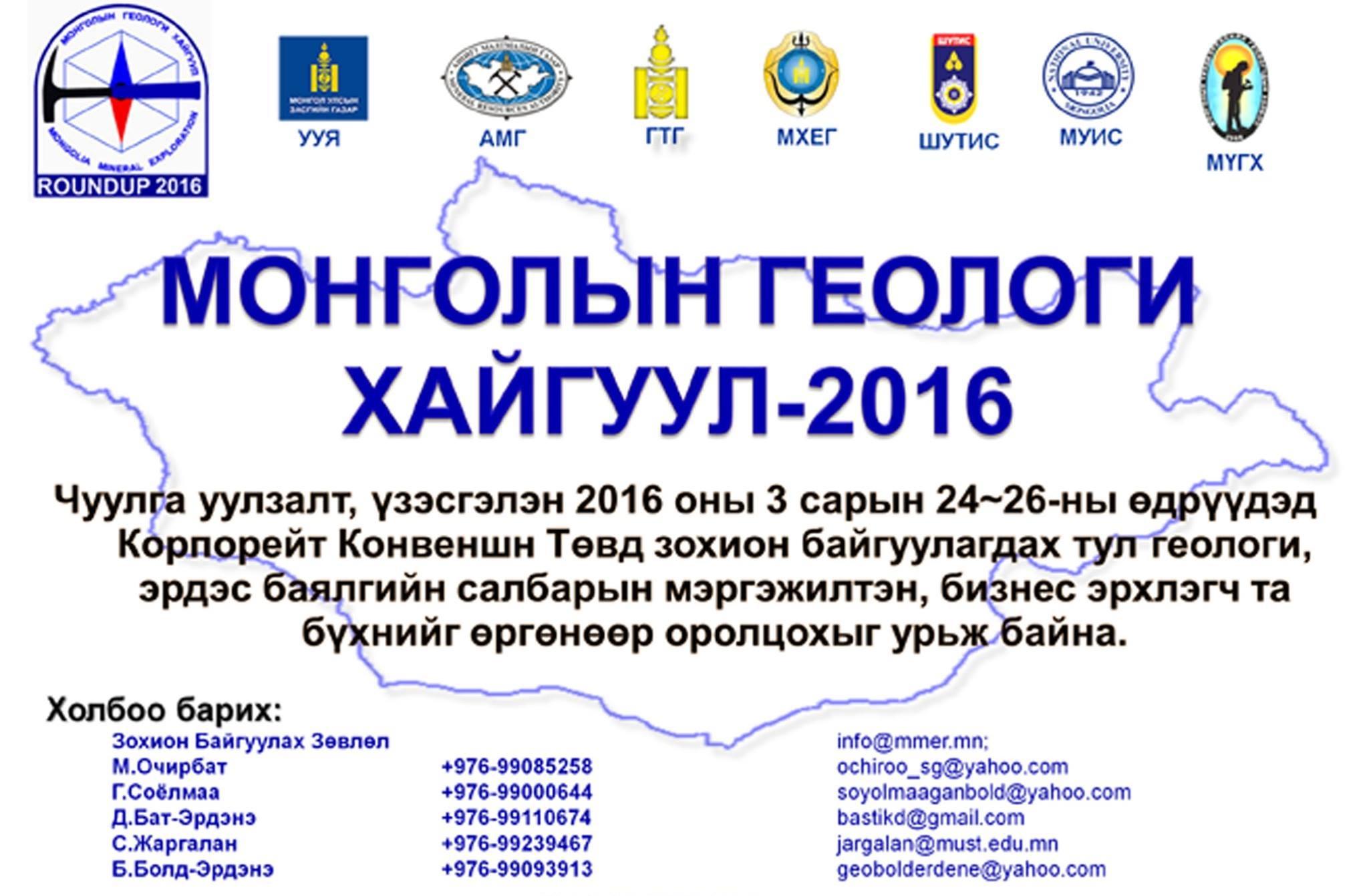 МОНГОЛЫН ГЕОЛОГИ ХАЙГУУЛ-2016