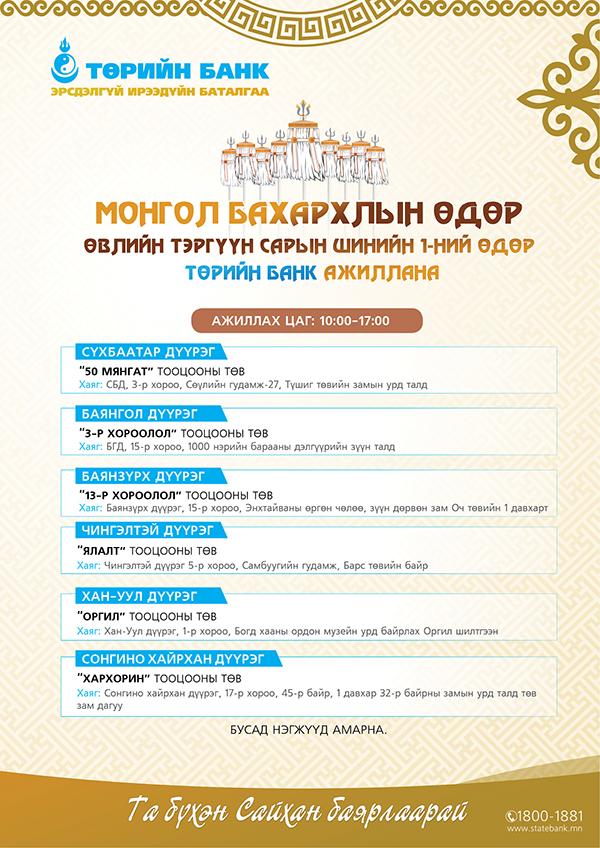 Монгол бахархлын өдрөөр Төрийн банк ажиллана