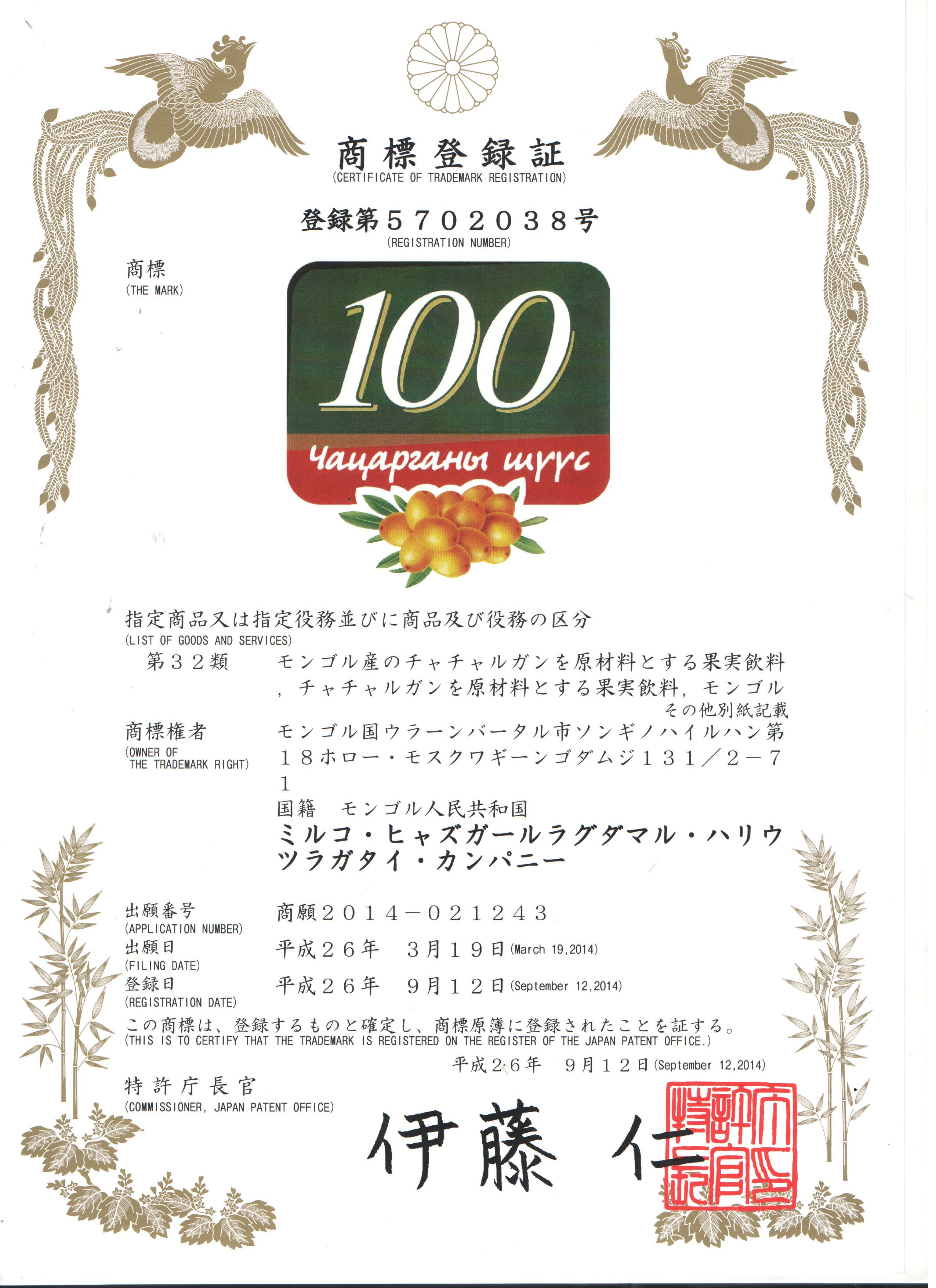 Зэрлэг жимсний 100 ундаа болон Лапша гоймонгийн лого дэлхийд танигдах ойрхон байна!