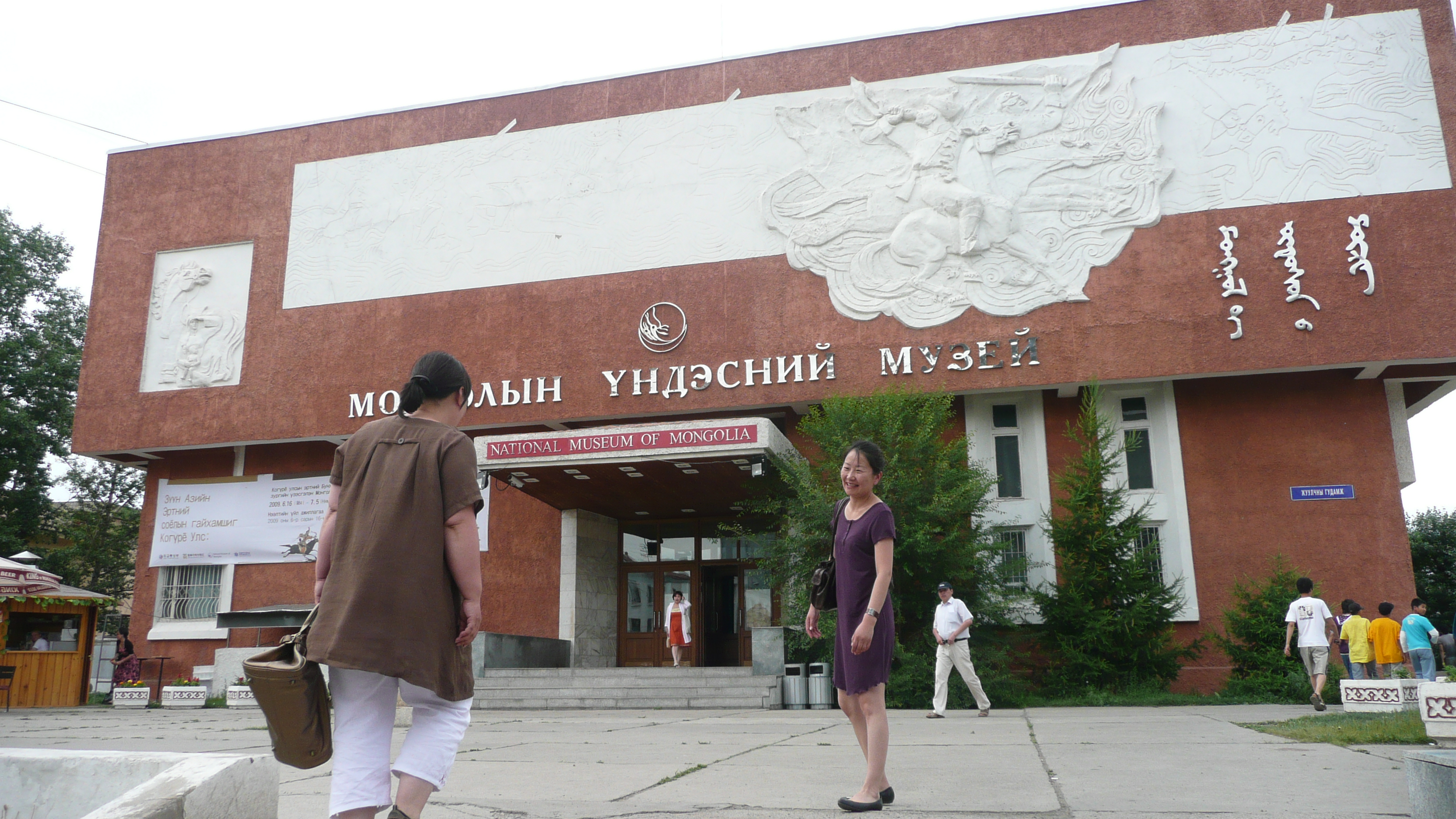 """""""Олон улсын хүүхдийн эрхийг хамгаалах өдөр"""" Монголын Үндэсний музей цагийн хуваарийн дагуу ажиллана"""