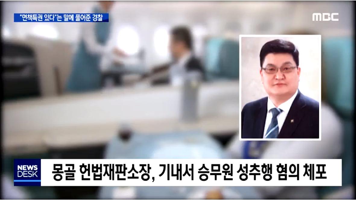 Солонгосын цагдаа нарын хайж буй Б.Одбаярын хамсаатан 42 настай А гэж хэн бэ?