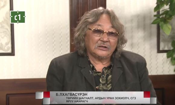 Цензургүй Яриа - Б.Лхагвасүрэн, Ардын уран зохиолч, яруу найрагч