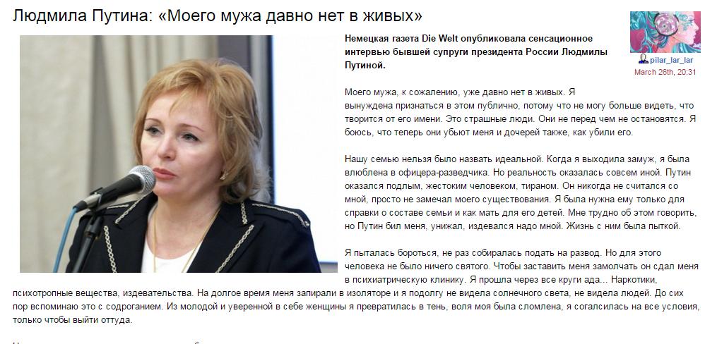 Людмила Путина: Путин өөрийн тагнуулчиддаа алуулсан
