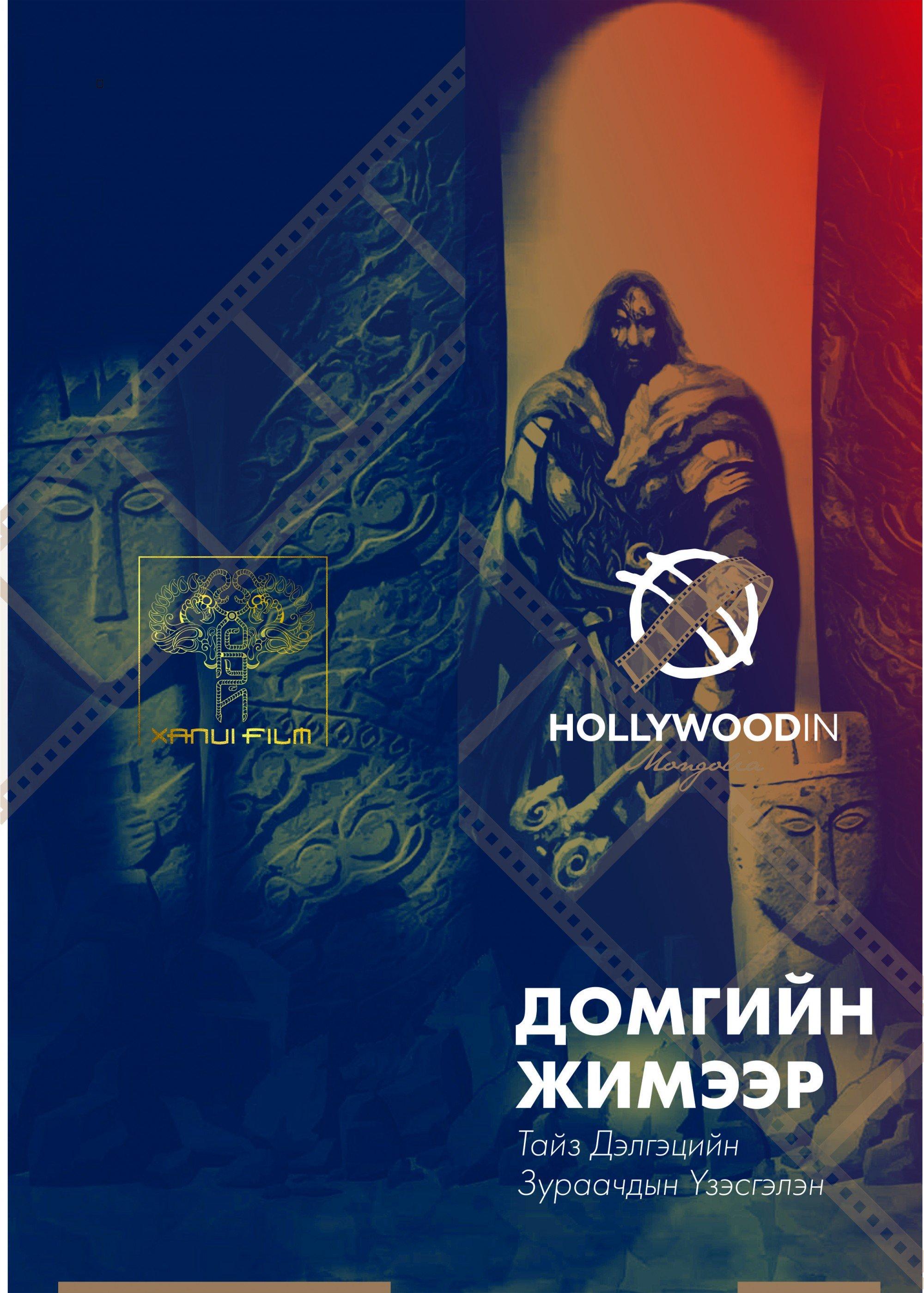 Холливүүд Монголд: Тайз дэлгэцийн зураачдын