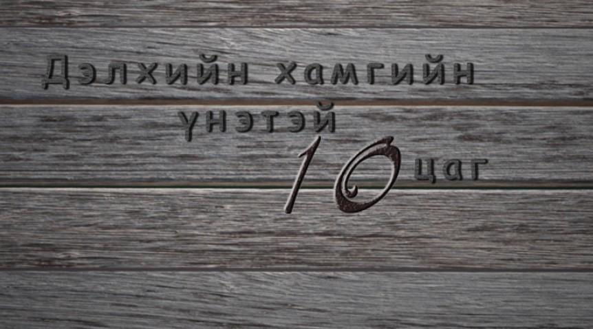 ДЭЛХИЙН ХАМГИЙН ҮНЭТЭЙ 10 ЦАГ