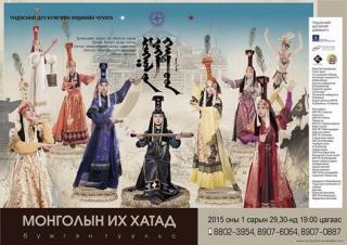 """""""Монголын их хатдын туульс"""" бүжгэн жүжгийг Өвөрмонголд урив"""