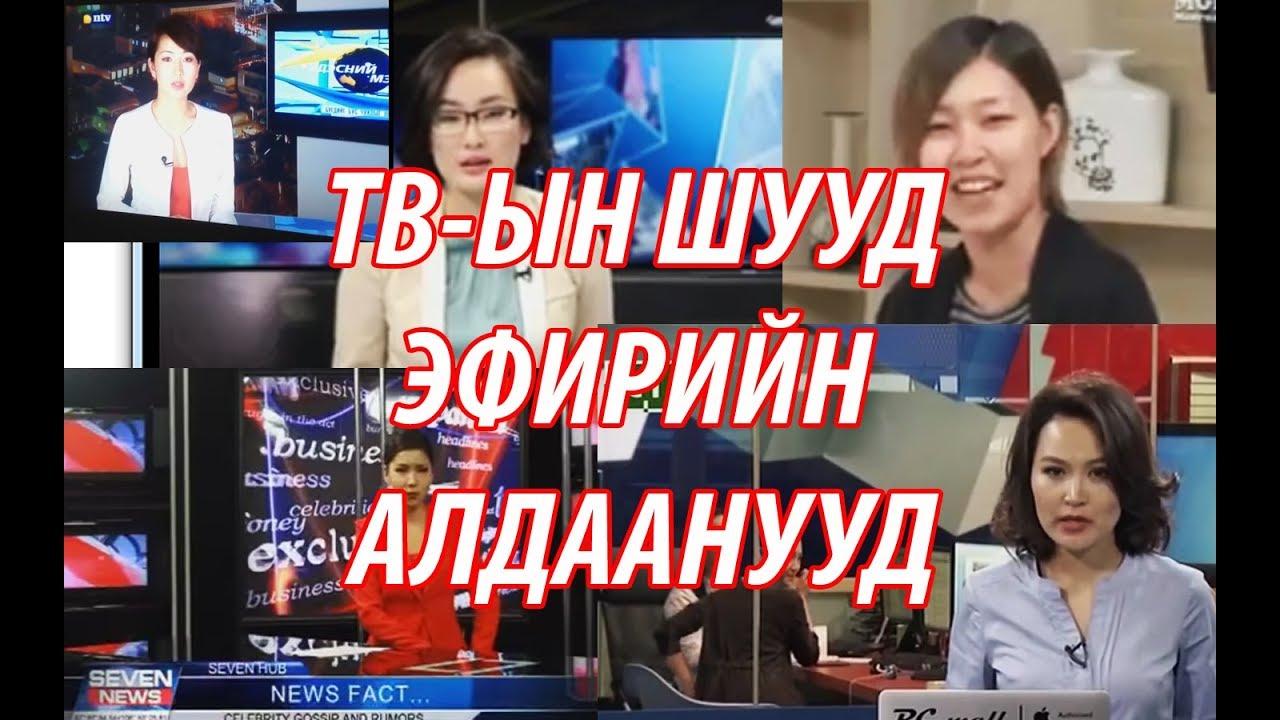 Монголын ТВ-үүдийн шууд эфирийн хөгжилтэй алдаанууд