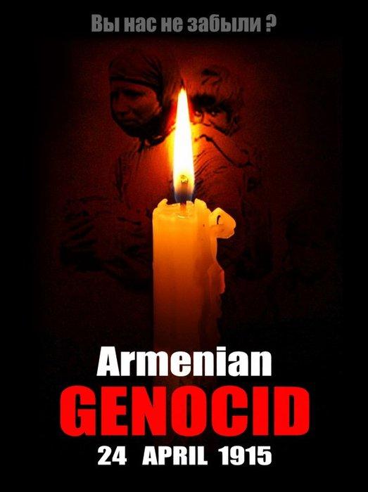 Туркт армянуудыг хоморголон устгасан явдлыг Европ даяар дурсана