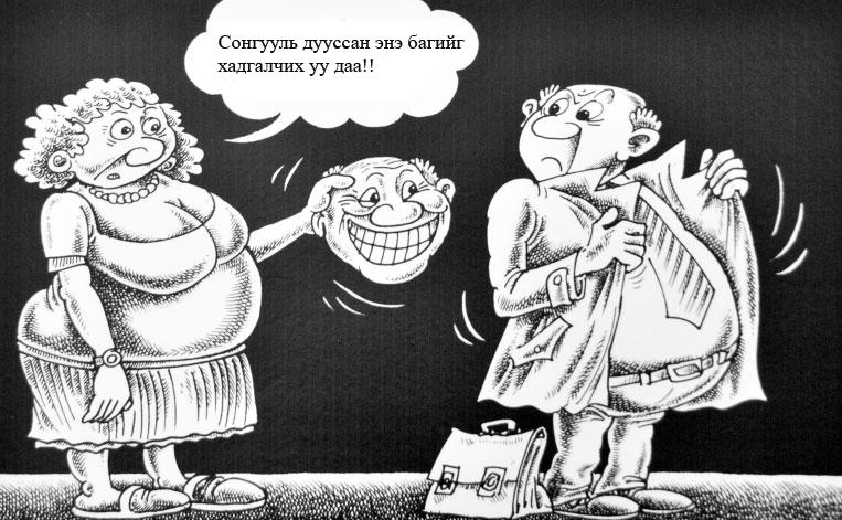 Алд дэлэм зөрүүтэй АМЛАЛТ ба ШИЙДВЭР
