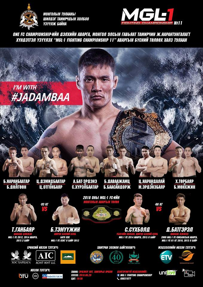 MGL-1 FIGHTING CHAMPIONSHIP №11 ЭРДЭНЭТ ХОТОД