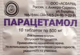 Парацетамолийг хэтрүүлэн хэрэглэх нь эрүүл мэндэд ийм хор уршигтай