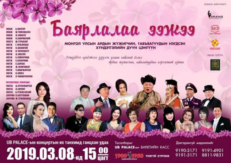 3 сарын 8-нд Монголын бүх ээжүүдэд хүндэтгэл үзүүлнэ