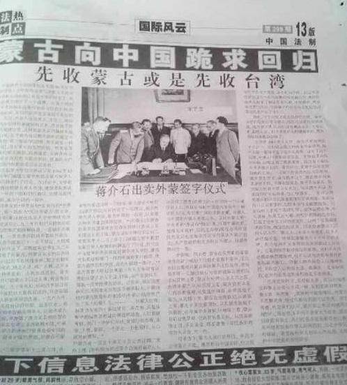 """Хятадын хэвлэл дээр """"Монгол улс Хятадтай нэгдэхээр өөрсдөө сөгдөн гуйж байна"""" нэртэй нийтлэл гарчээ"""