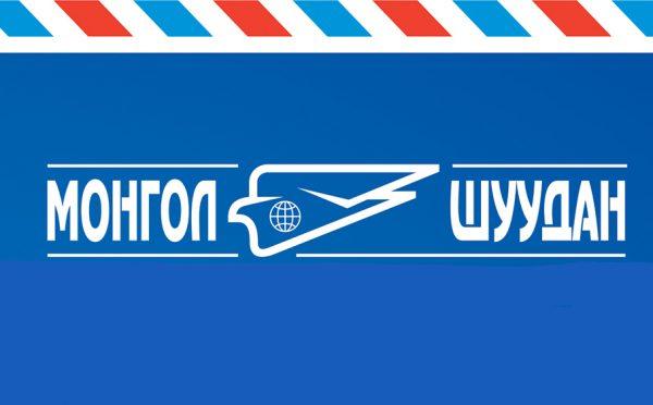 """""""Монгол Шуудан""""-гийн хувьчлал МАН-ын бизнесийн бүлэглэлийн хүрээнд асуудал үүсгэв үү?"""