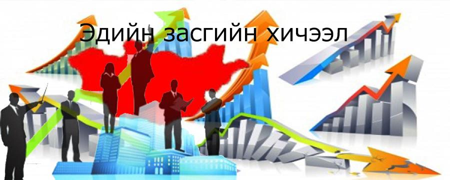 Эдийн засгийн хичээл заалгах гурван жил