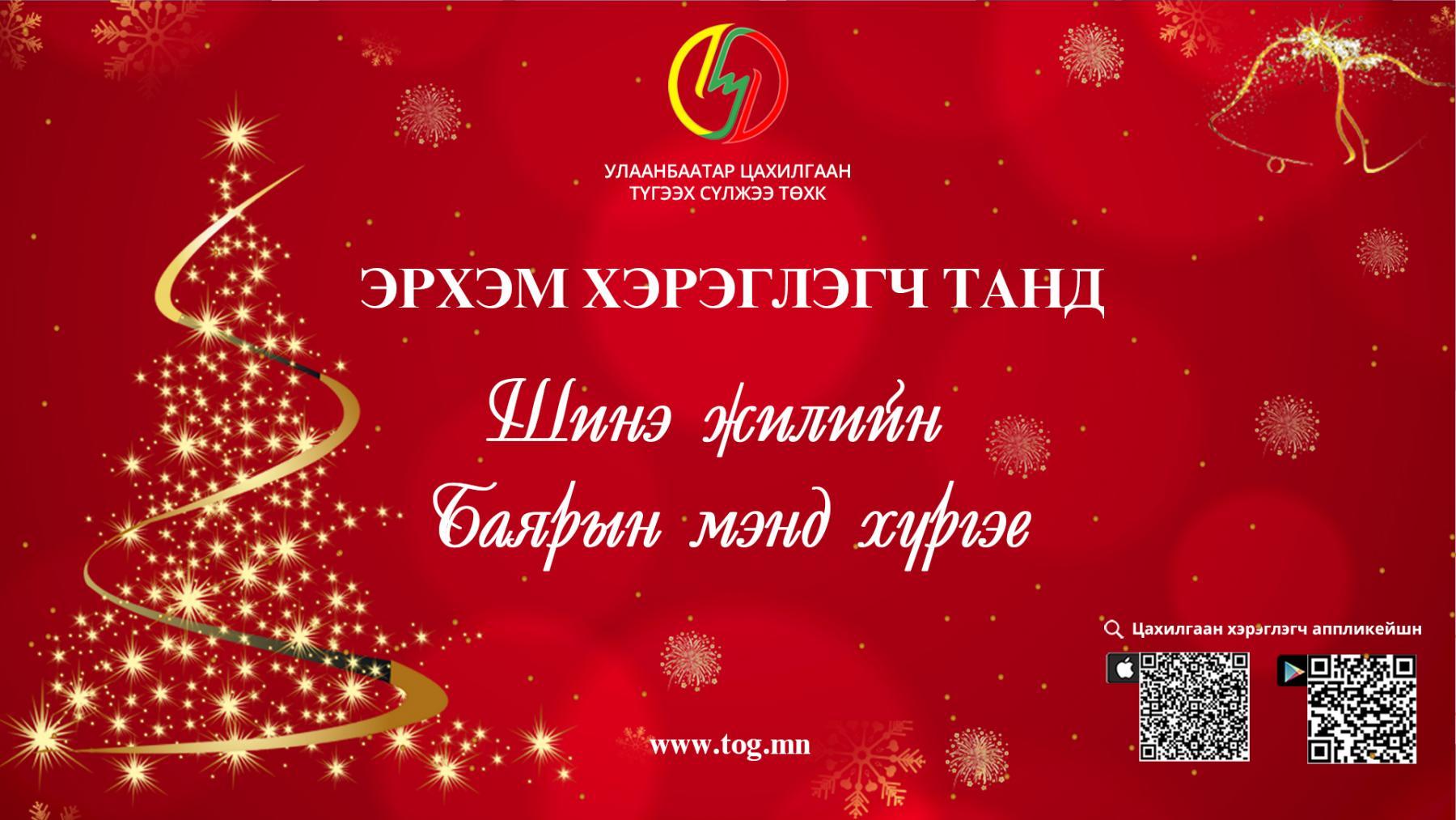 УБЦТС ТӨХК - Баярын мэндчилгээ