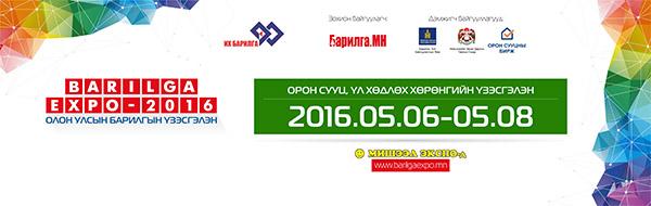 """Орон сууцны үнэ ханшийн бодит мэдээллийг """"Barilga Expo-2016"""" өгнө"""