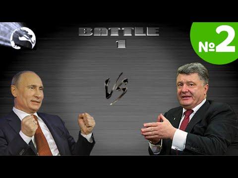 Мортал комбат: Путин vs Порошенко хамгийн их хандалттай бичлэг