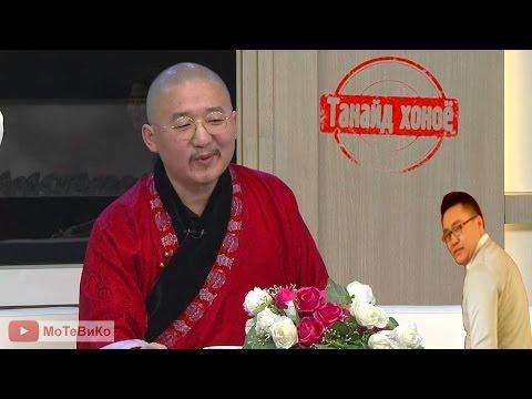Танайд хоноё - Зава Дамдин Ринбүчи Осгонбаяр