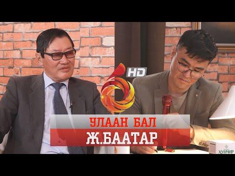 УЛААН БАЛ- Ж.БААТАР